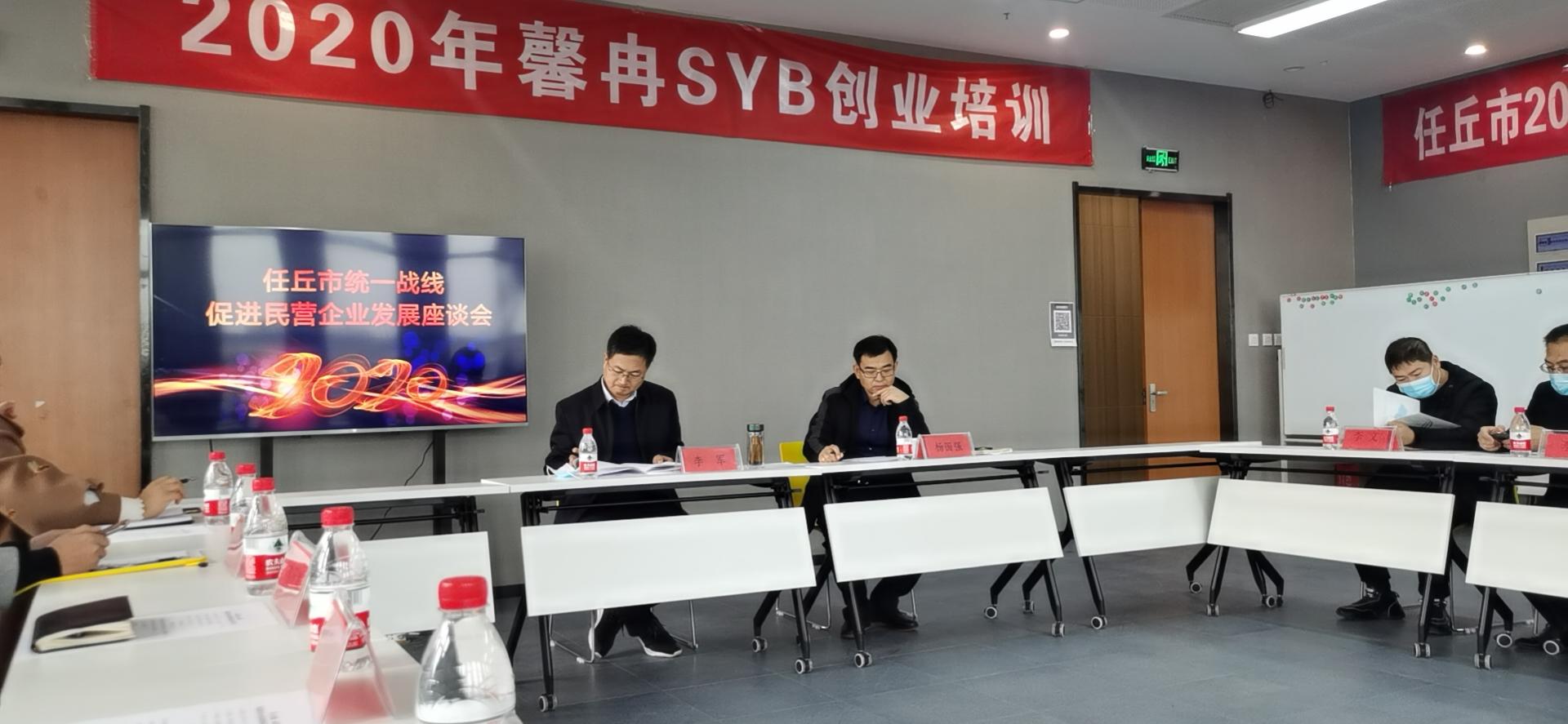 副会长刘东彬代表协会应邀参加任丘市统一战线促进民营企业发展座谈会