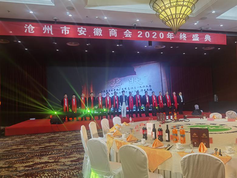 协会一行应邀参加沧州市安徽商会2020年终盛典