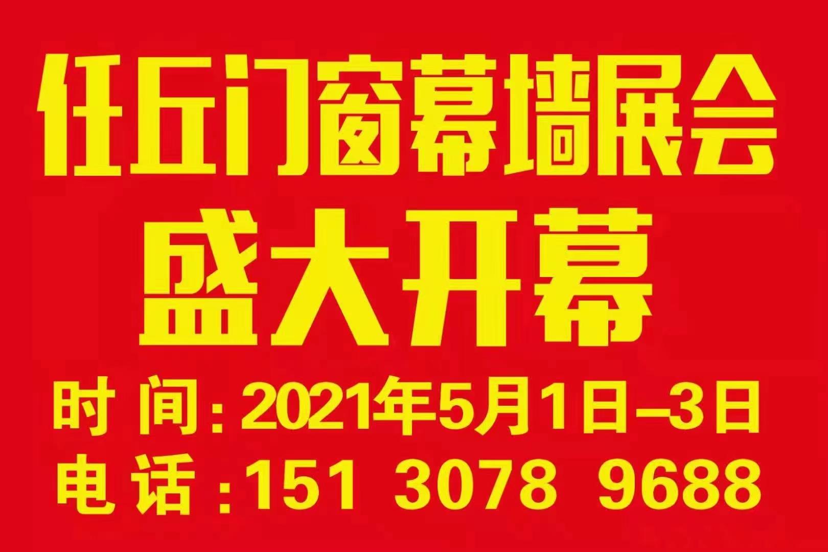 2021年中国(任丘)门窗幕墙博览会盛大开幕!(视频)