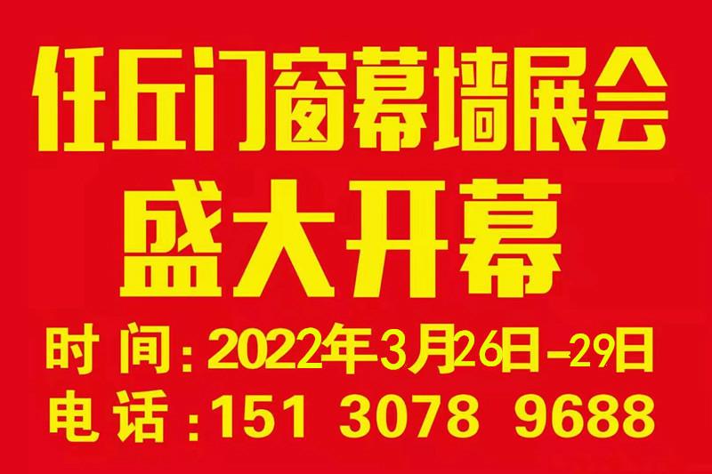 2022中国(任丘)第六届门窗幕墙博览会时间及地点